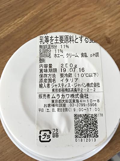 ザネッティのリコッタチーズ