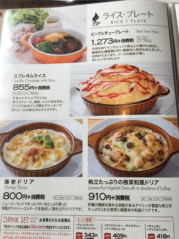 高倉町珈琲フードメニュー