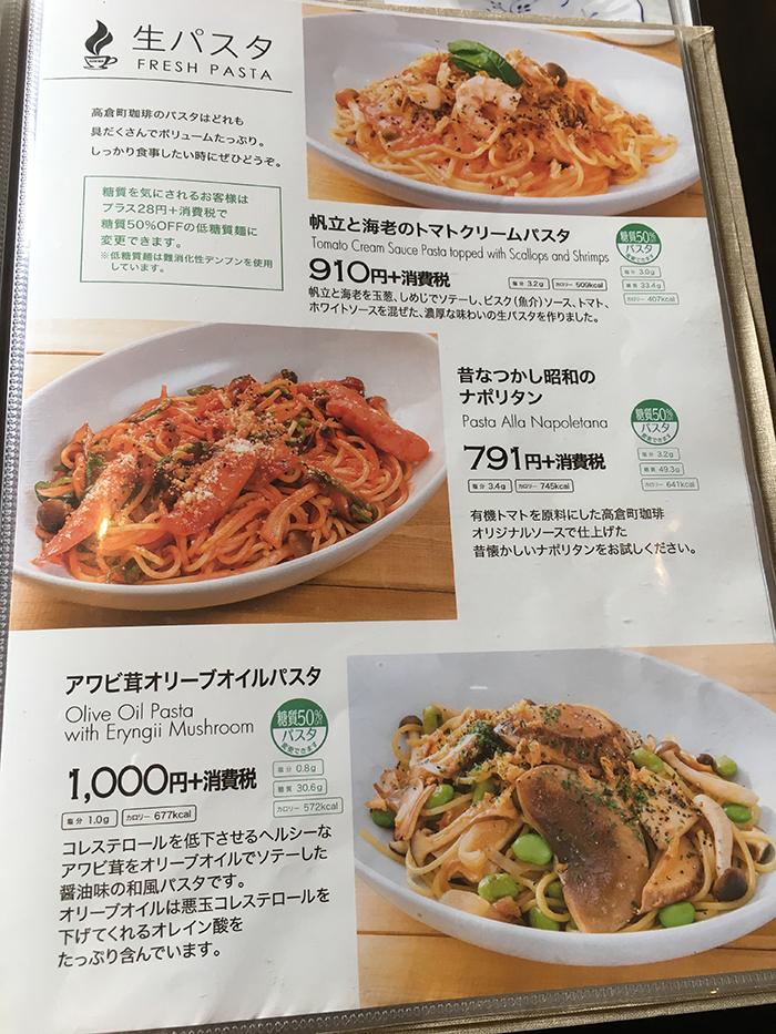 高倉町珈琲のフードメニュー