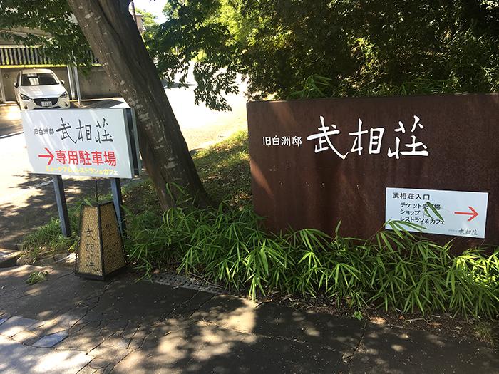 武相荘駐車場入り口