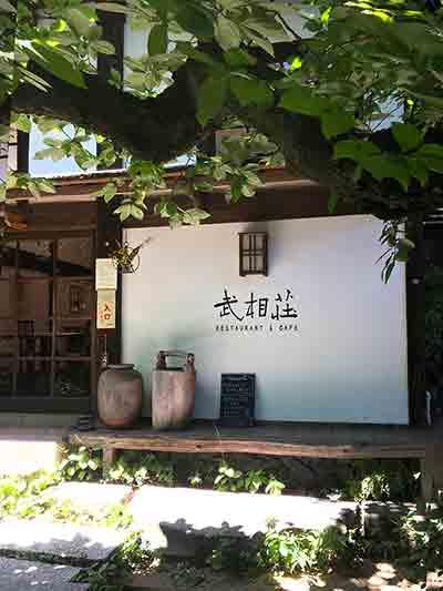 武相荘レストラン