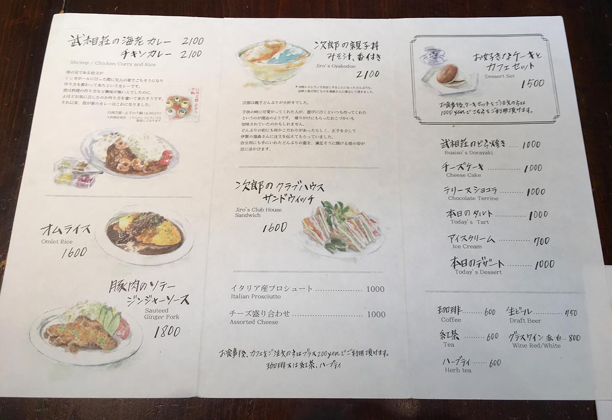 武相荘レストランメニュー