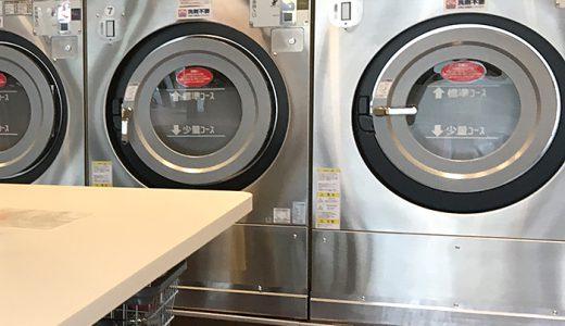 布団のダニ退治には、コインランドリーで丸洗いがおすすめ