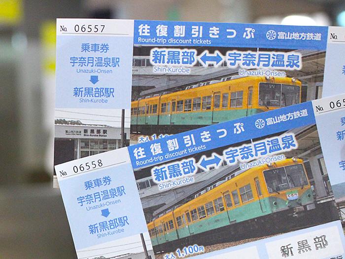 富山地方鉄道往復切符