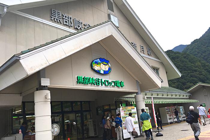 黒部渓谷鉄道宇奈月駅