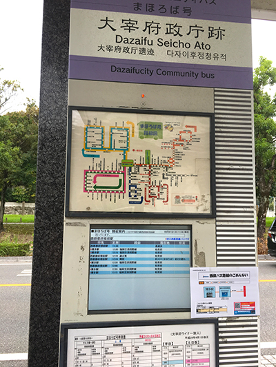 太宰府政庁跡バス停