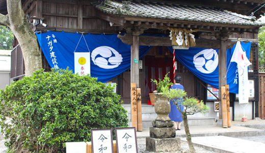 令和ゆかりの地を巡る。坂本八幡宮と太宰府天満宮を散策