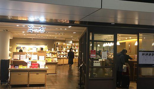 東京駅の出汁専門店、茅乃舎(かやのや)はランチもできるお店