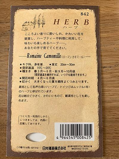 ローマンカモミールの種