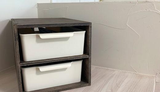 DIYで簡単木箱の小物入れ
