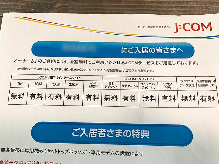 jcomの入居者サービス