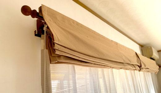 DIYなら格安♪ローマンシェードカーテンを手作り