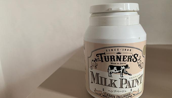 ミルクペイントヘンプベージュ