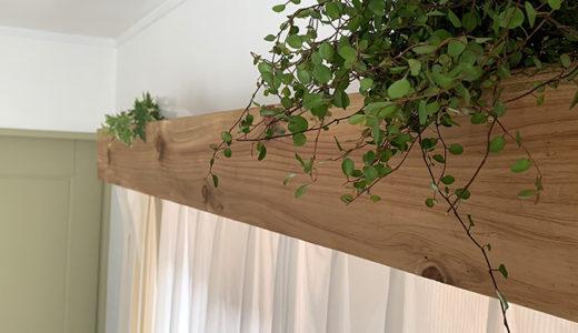 壁に穴を開けないカーテンボックスを簡単DIYで