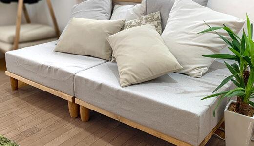 ごろ寝ができるローソファーをDIYで自作